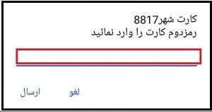 خرید بسته اینترنت ایرانسل با کد یا رمز (2)