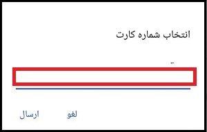 خرید بسته اینترنت ایرانسل با کد یا رمز (3)