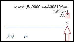 خرید بسته اینترنت ایرانسل با کد یا رمز (4)