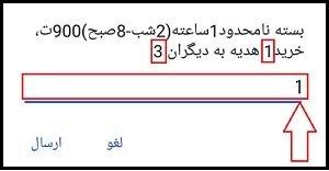 خرید بسته اینترنت ایرانسل با کد یا رمز (5)