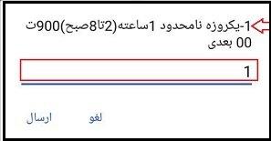 خرید بسته اینترنت ایرانسل با کد یا رمز (6)
