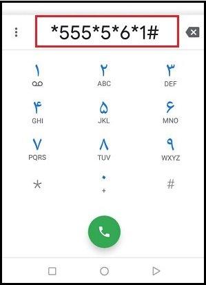 طریقه خرید بسته اینترنت ایرانسل با کد رمز (1)