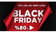 تخفیفات ویژه جمعه سیاه ( Black Friday )