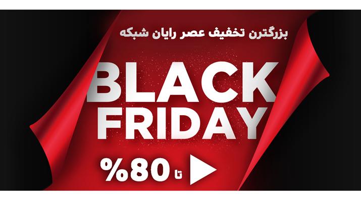 جمعه سیاه