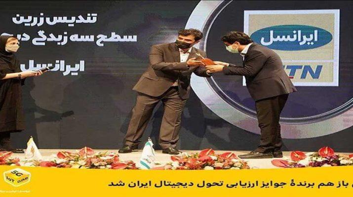 ایرانسل برنده جایزه نوآوری گروه MTN شد